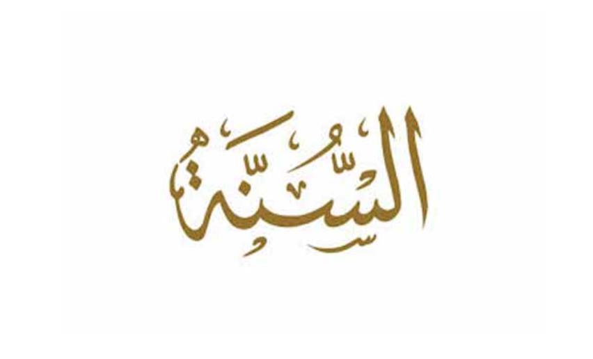 """Memahami Kata """"Sunnah"""""""